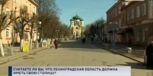 Гатчина станет столицей Ленинградской области (ВИДЕО)