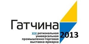XIX региональная универсальная промышленно-торговая выставка-ярмарка «Гатчина-2013»