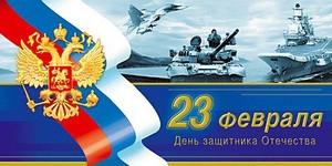 Поздравление губернатора Ленинградской области Александра Дрозденко с Днем защитника Отечества