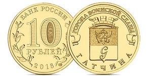10-рублевая монета Гатчины