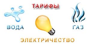Тарифы Ленинградской области на 2013 год за: электроэнергию, воду, газ
