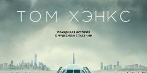 Новинки в кинотеатре: с 8 сентября