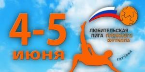 Открытый кубок Любительской Лиги Пляжного Футбола России