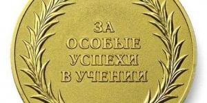 Лучшие выпускники школ региона получат медали