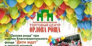"30 августа приглашаем на праздник в ТЦ ""Орлова роща"""
