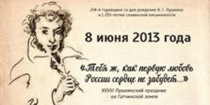 XXVIII Пушкинский праздник на Гатчинской земле