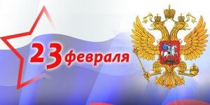 C Днем защитника Отечества!!!