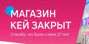 Магазин КЕЙ закрыт