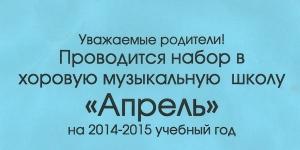 """Набор в хоровую музыкальную школу """"Апрель"""""""