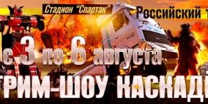 АФИША : Экстрим-Шоу Каскадёров