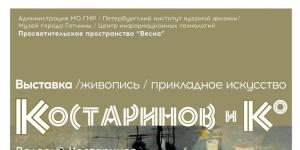 Выставка замечательного художника Валерия Костаринова