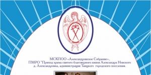 Александровские встречи