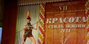 Мир красоты–Гатчина2014