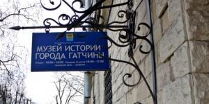Музей города Гатчина с 15  по21 июня