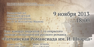 Гатчинская Романсиада имени И. Шварца