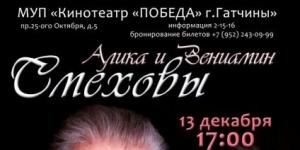 «Старомодное признание» четы Смеховых
