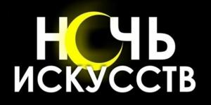 Музеи Ленинградской области присоединяются к «Ночи искусств»