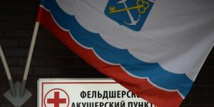 Больше ФАПов для Гатчинского района