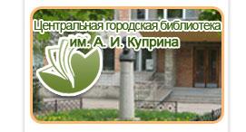 """Библиотека поддержит  кинофестиваль """"Литература и кино"""""""