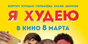 Киноафиша с 08 марта по 14 марта