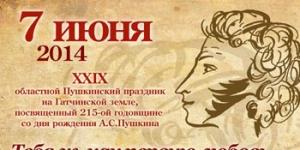 7 июня в Гатчине и Гатчинском районе Областной Пушкинский праздник