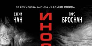 Киноафиша с 30 ноября по 06 декабря