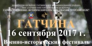 Под Гатчиной пройдет военно-историческая реконструкция