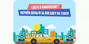 Едете в Кинополис - вернем деньги за поездку на такси!!!