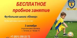 Детская футбольная школа «Юниор» открывает филиал в Гатчине