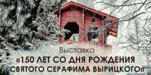 Художественная выставка, посвященная 150-летию Серафима Вырицкого
