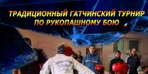 Открытое Первенство г. Гатчины по поединкам в Свободном Стиле