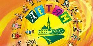 Сегодня открытие фестиваля «Литература и кино» ДЕТЯМ