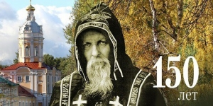 Год торжеств к юбилею преподобного Серафима Вырицкого