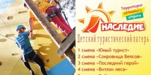 Детский лагерь «Наследие»