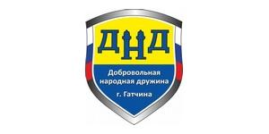 Работа патрульного отдела ДНД г.Гатчина