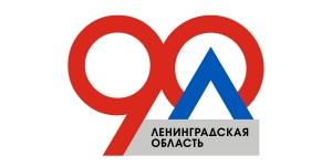 Поздравление с 90-летием Ленинградской области