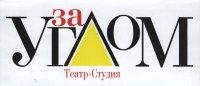 """Театр-студия """" ЗА УГЛОМ"""""""