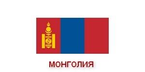 Безвизовый режим между Россией и Монголией