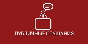 ПУБЛИЧНЫЕ СЛУШАНИЯ : п. Войсковицы, ул. Манина, уч. 38 а