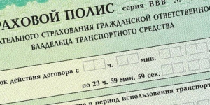Первая часть изменений в закон об ОСАГО вступит в силу 2 августа