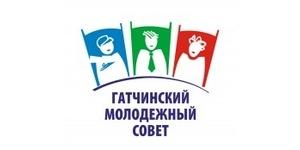 Молодежный Совет Гатчинского муниципального района