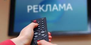 Громкость рекламы на телевидении и радио